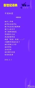 Song Zhuangzhuang secret