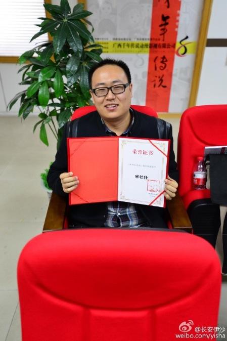 Song Zhuangzhuang