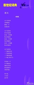 Xing Hao untergetaucht