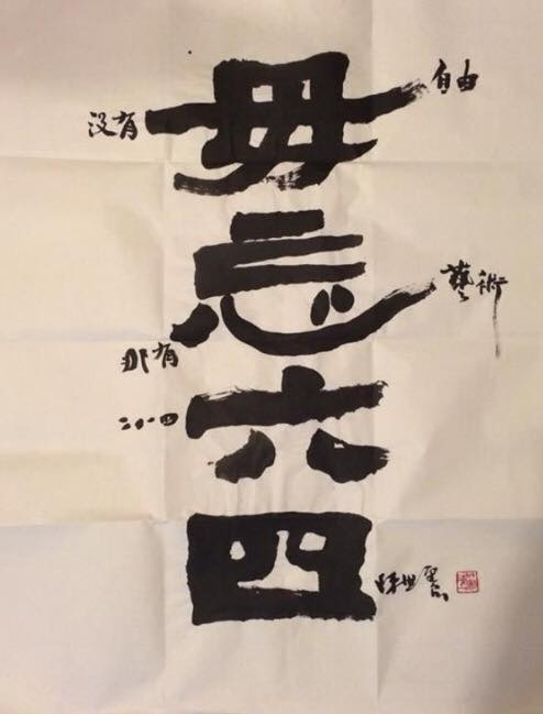 Calligraphy by Chen Shih-hsian