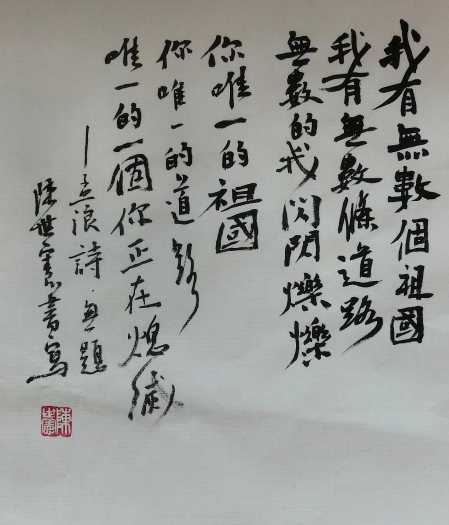 Calligraphy by 陳世憲