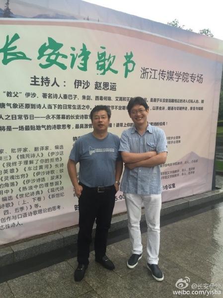 Yi Sha mit Zhao Siyun