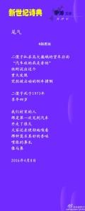 Zhao Siyun_Auspuff