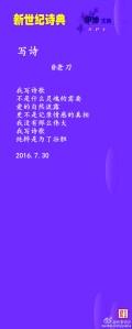lao_dao_poetry