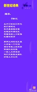 xu_jiang_anstellen