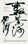 Yi Sha_Cover_Web