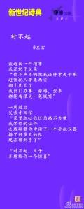 ZuoYou_Entschuldingung