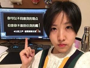 Feminist Group's Weibo Shuttered