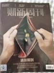 Caixin_20210517202450