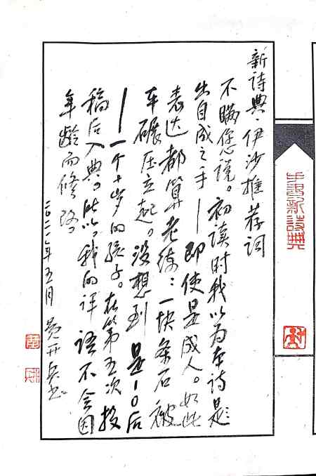 Calligraphy by Huang Kaibing