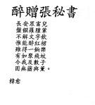 Han_Yu_image00004-3